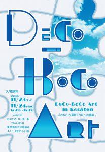 (日本語) DeCo-BoCo Art @ あなたの公-差-転