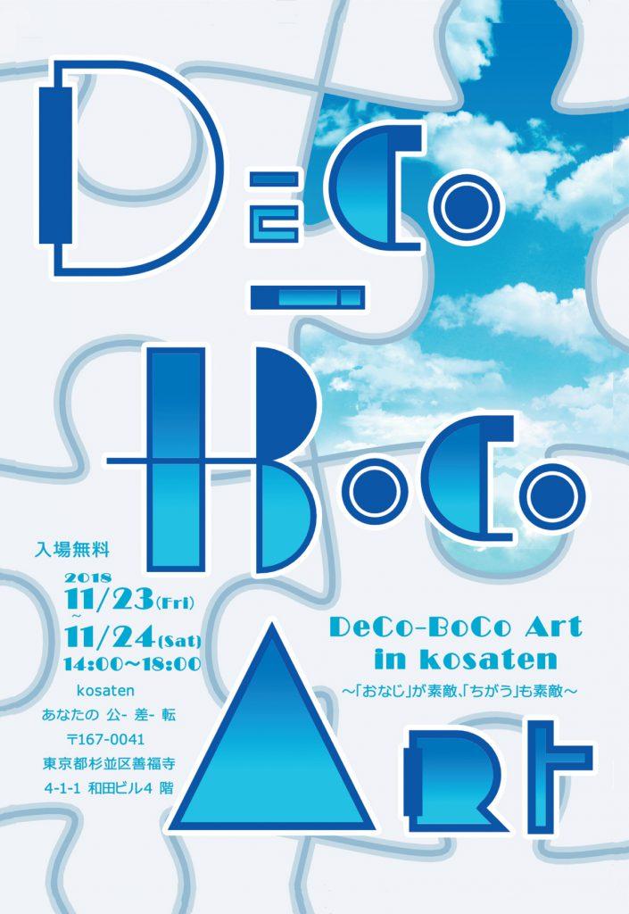 Deco Boco Art展