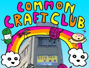 (日本語) common craft club @ あなたの公-差-転